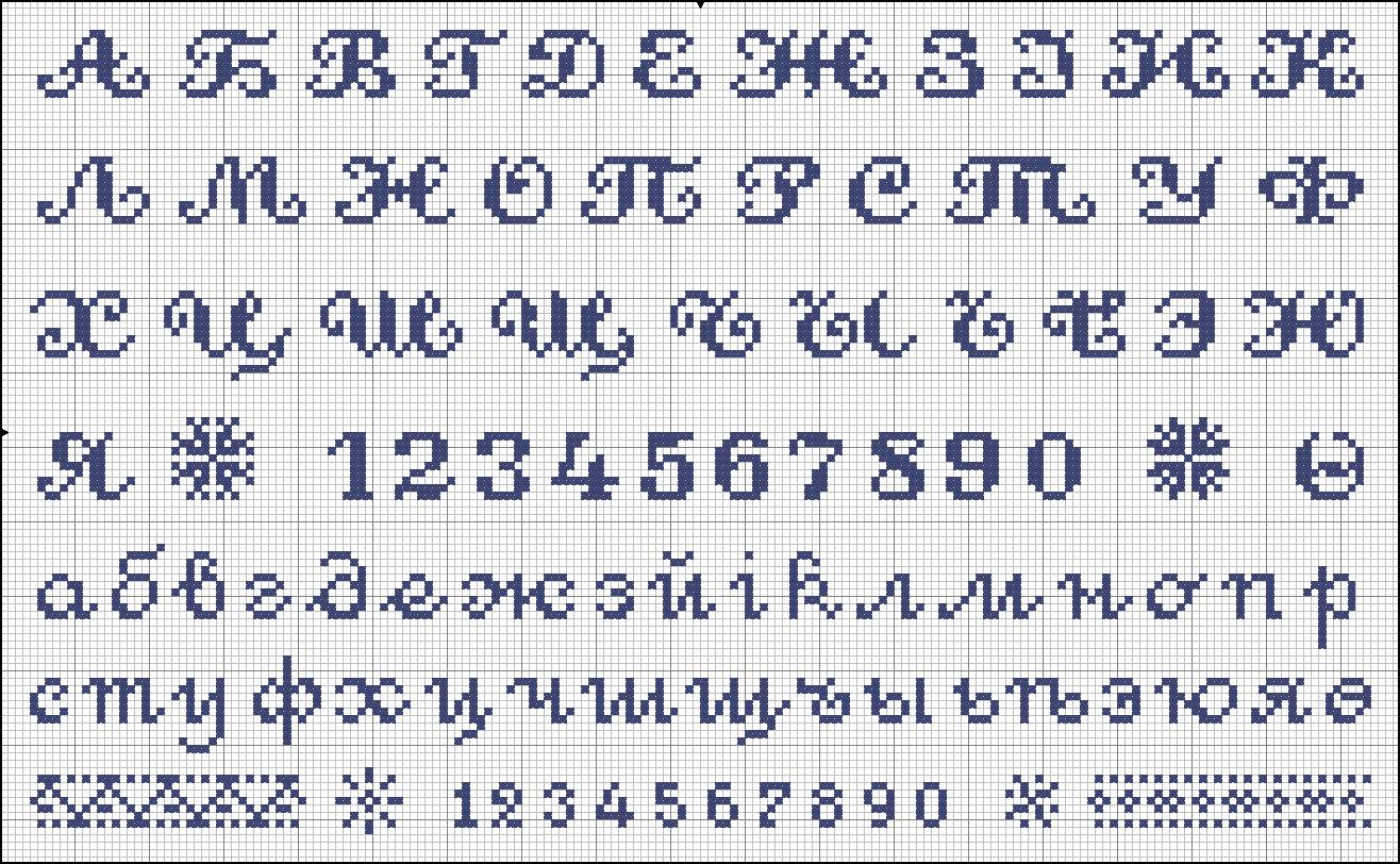 Вышиваем крестиком красивые буквы и цифры русский алфавит 9